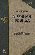 Атомная физика. Том 1. Введение в атомную физику. Учебник. 8-е издание