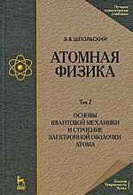 Атомная физика. Том 2. Основы квантовой механики и строение электронной оболочки атома. Учебник. 6-е издание