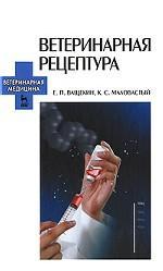 Ветеринарная рецептура. Уч. пособие, 2-е изд., стер
