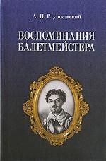 Воспоминания балетмейстера. 2-е изд