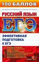 Русский язык. Эффективная подготовка ЕГЭ 100 баллов