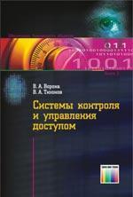Системы контроля и управления доступом. (Серия «Обеспечение безопасности объектов»; Выпуск 2.)