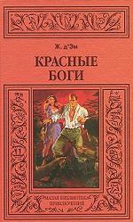 Красные боги/МБП