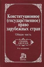 Конституционное (государственное) право зарубежных стран. Общая часть