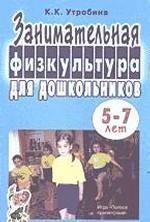 Занимательная физкультура в детском саду для детей 5-7 лет