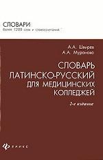Словарь латинско-русский для медицинских колледжей
