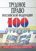 Трудовое право Российской Федерации. 100 экзаменационных ответов