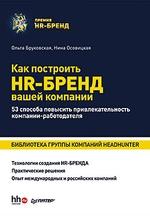 Как построить HR-Бренд вашей компании. 53 способа повысить привлекательность компании-работодателя