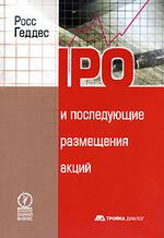 IPO и последующие размещения акций. Пер.с англ