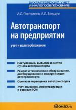 Автотранспорт на предприятии: учет и налогообложение. 4-е изд., перераб.и доп