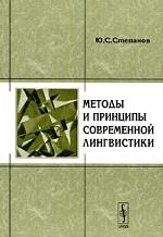 Методы и принципы современной лингвистики