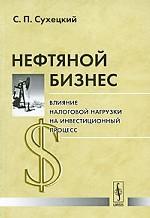 Нефтяной бизнес: Влияние налоговой нагрузки на инвестиционный процесс