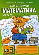 Математика. Рабочая тетрадь №3. 2 класс