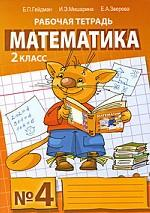Математика. Рабочая тетрадь №4. 2 класс