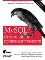 MySQL. Оптимизация производительности, 2-е издание