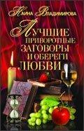 ВТ.Владимирова.Лучшие приворотные заговоры и обереги любви