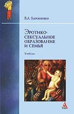 Скачать Эротико-сексуальное образование и семья  учебник бесплатно В.А. Бароненко
