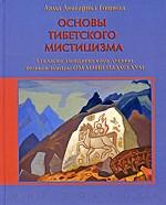 Основы тибетского мистицизма