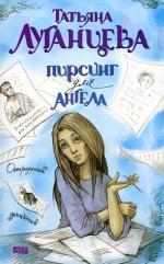 Пирсинг для ангела: роман