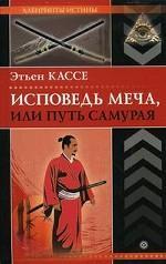 Исповедь меча, или Путь самурая