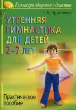 Утренняя гимнастика для детей 2-7 лет