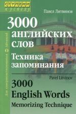 3000 английских слов. Техника запоминания: тематический словарь-минимум