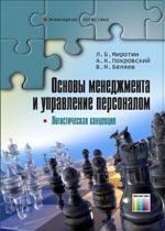 Основы менеджмента и управление персоналом. (Логистическая концепция) Учебник для вузов. – (Серия «Инженерная логистика»)