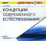 AD Концепции современного естествознания: курс лекций: аудиокнига mp3