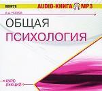 AD Общая психология: курс лекций: аудиокнига mp3