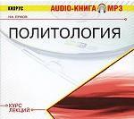 AD Политология: курс лекций: аудиокнига mp3