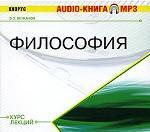 AD Философия: курс лекций: аудиокнига mp3