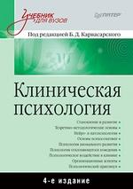 Клиническая психология: Учебник для вузов. 4-е изд