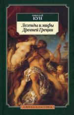 Легенды и мифы Древней Греции (пер)