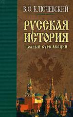 Русская история. Полный курс лекций. Книга 2
