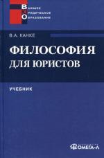 Философия для юристов. 2-е изд., стер