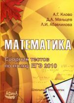 Математика. Сборник тестов по плану ЕГЭ 2010