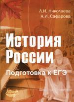 История России. Подготовка к ЕГЭ
