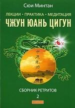 Лекции. Практика. Медитация Чжунь Юань Цигун. Сборник 2