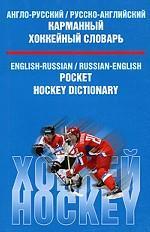 Англо-русский - русско-английский карманный хоккейный словарь