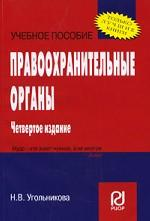 Правоохранительные органы: Учебное пособие: карманный формат