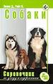 Собаки.Справочник по уходу и содержанию