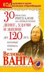 30 простых ритуалов на привлечение денег, удачи и жизни до 120 лет, которые откр