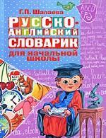 Русско-английский словарик в картинках