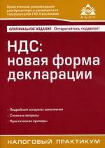НДС: новая форма декларации