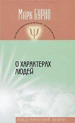 О характерах людей. Психотерапевтическая книга