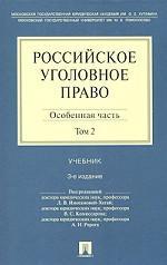 Российское уголовное право в 2-х томах. Том 2. Особенная часть