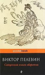 Скачать Священная книга оборотня бесплатно В. Пелевин