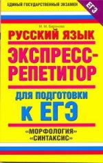 Скачать ЕГЭ Русский язык.   Морфология  .   Синтаксис бесплатно
