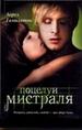 Поцелуй Мистраля: фантастический роман