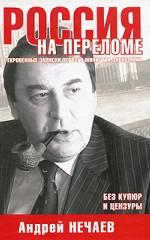 Александр Николаевич Нечаев. Россия на переломе. Откровенные записки первого министра экономики
